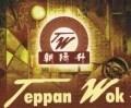 Logo TEPPAN WOK  Lü KG in 6020  Innsbruck