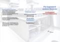 2. Bild / Hygiene Services  Erlacher Udo