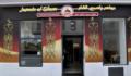 1. Bild / Restaurant Jasmin al Sham